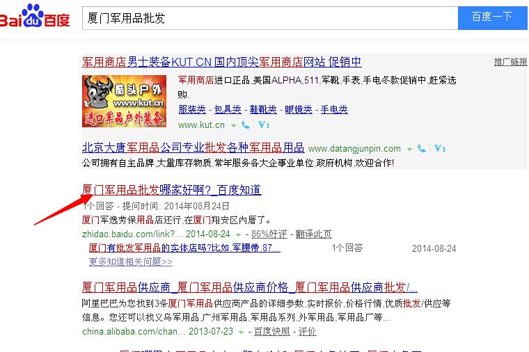 红城网络之实体店推广-关键词测试