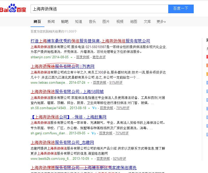 红城网络实体店推广之上海奔劲保洁首期